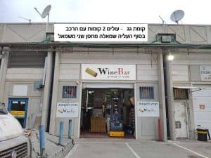 מארז זוג DropStop® Wine breather